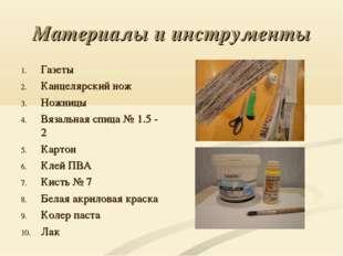 Материалы и инструменты Газеты Канцелярский нож Ножницы Вязальная спица № 1.5