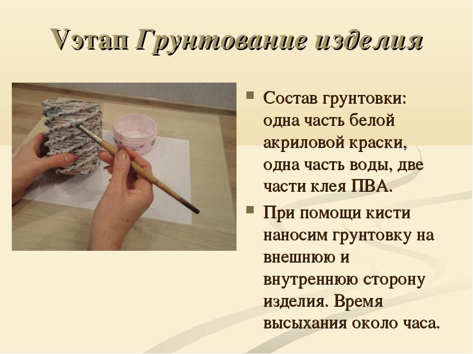 Vэтап Грунтование изделия Состав грунтовки: одна часть белой акриловой краски...