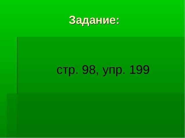 Задание: стр. 98, упр. 199