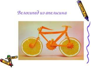 Велосипед из апельсина