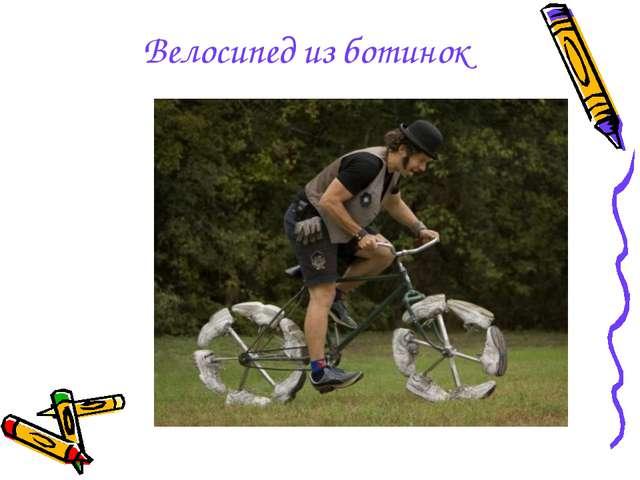 Велосипед из ботинок