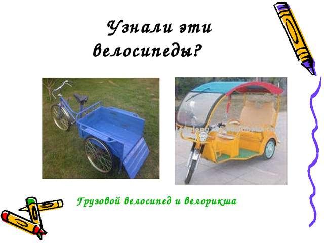 Узнали эти велосипеды? Грузовой велосипед и велорикша