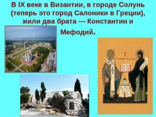 В IX веке в Византии, в городе Солунь (теперь это город Салоники в Греции), ж