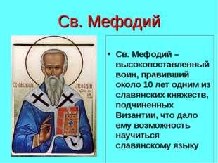 Св. Мефодий Св. Мефодий – высокопоставленный воин, правивший около 10 лет одн