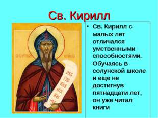 Св. Кирилл Св. Кирилл с малых лет отличался умственными способностями. Обучая