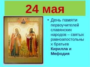 24 мая День памяти первоучителей славянских народов – святых равноапостольных