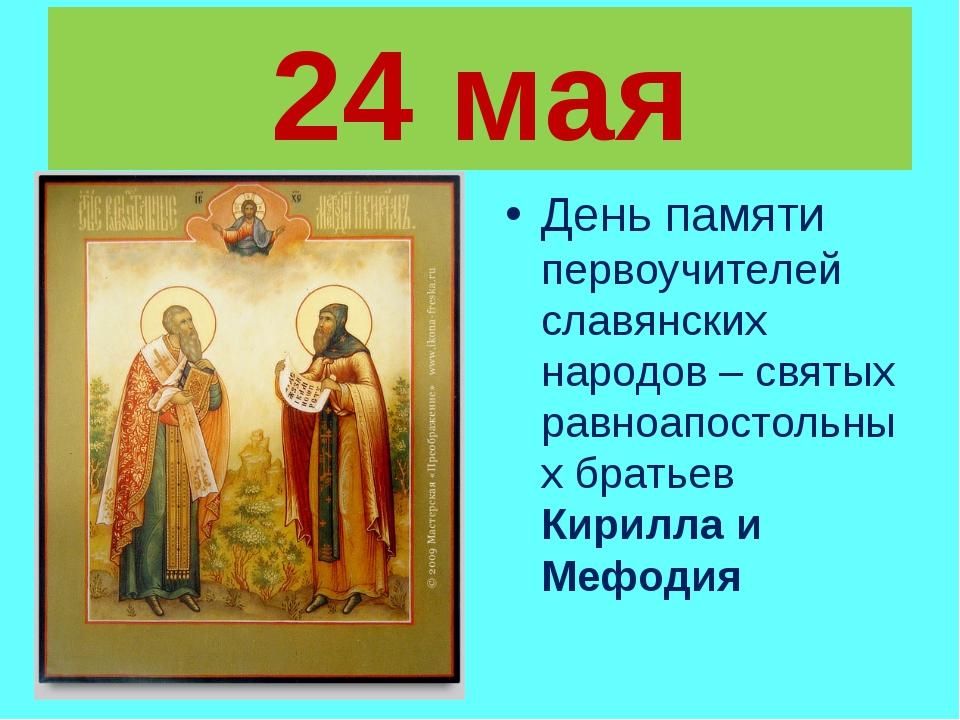 24 мая День памяти первоучителей славянских народов – святых равноапостольных...