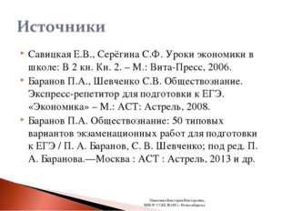 Савицкая Е.В., Серёгина С.Ф. Уроки экономики в школе: В 2 кн. Кн. 2. – М.: Ви