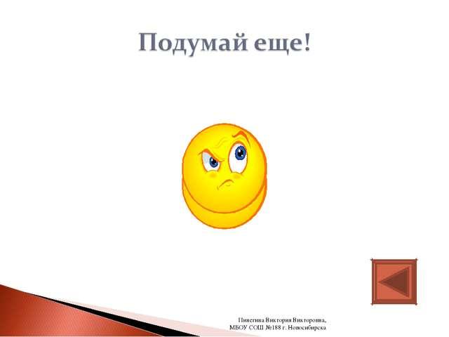 Пинегина Виктория Викторовна, МБОУ СОШ №188 г. Новосибирска Пинегина Виктория...