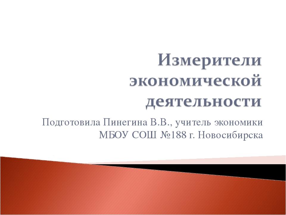 Подготовила Пинегина В.В., учитель экономики МБОУ СОШ №188 г. Новосибирска Пи...
