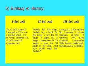 5) Білімді жүйелеу.  І-деңгей. ІІ-деңгей . ІІІ-деңгей. Тік төртбұрыштың