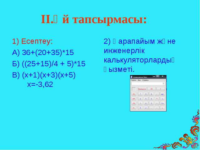ІІ.Үй тапсырмасы: 1) Есептеу: А) 36+(20+35)*15 Б) ((25+15)/4 + 5)*15 В) (х+1)...
