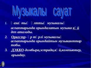 Қазақтың ұлттық музыкалық аспаптарында орындалатын музыка күй деп аталады. 2