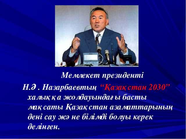 """Мемлекет президенті Н.Ә. Назарбаевтың """"Қазақстан 2030"""" халыққа жолдауындағы..."""