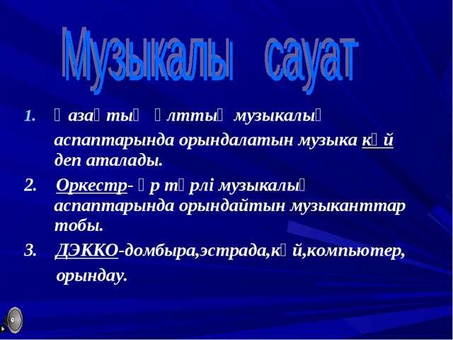 Қазақтың ұлттық музыкалық аспаптарында орындалатын музыка күй деп аталады. 2...