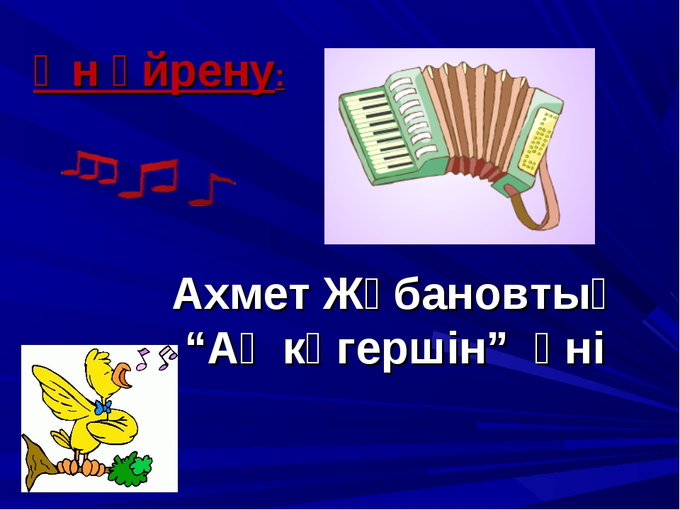 """Ән үйрену: Ахмет Жұбановтың """"Ақ көгершін"""" әні"""