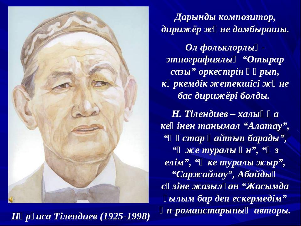 Нұрғиса Тілендиев (1925-1998) Дарынды композитор, дирижёр және домбырашы. Ол...