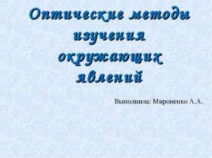 Оптические методы изучения окружающих явлений Выполнила: Мироненко А.А.