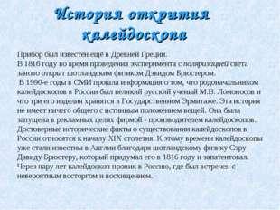 История открытия калейдоскопа Прибор был известен ещё в Древней Греции. В 181