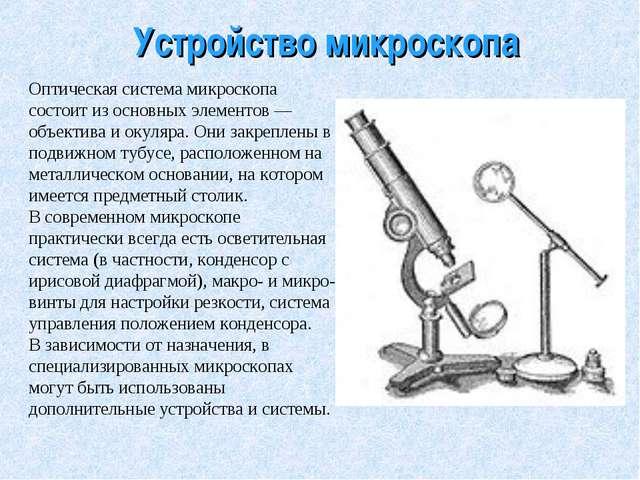 Устройство микроскопа Оптическая система микроскопа состоит из основных элеме...