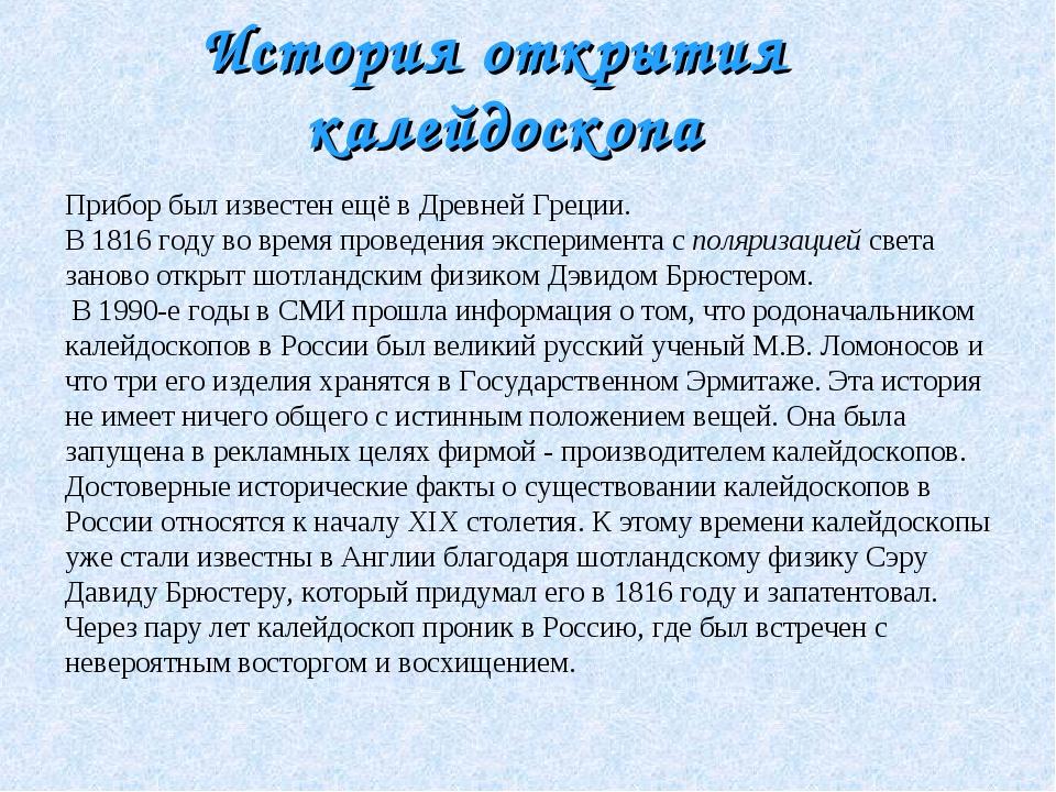 История открытия калейдоскопа Прибор был известен ещё в Древней Греции. В 181...