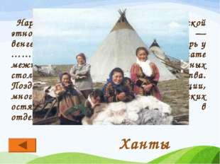 Народ ……относится к финноугорской этноязыковой группе (родственный — венгер