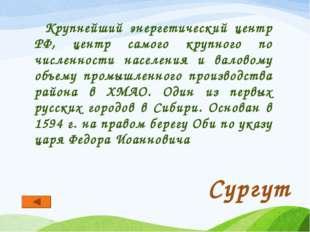 Крупнейший энергетический центр РФ, центр самого крупного по численности нас