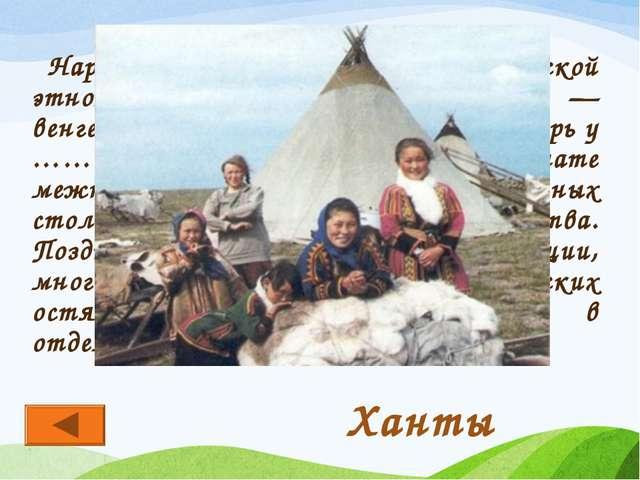 Народ ……относится к финноугорской этноязыковой группе (родственный — венгер...