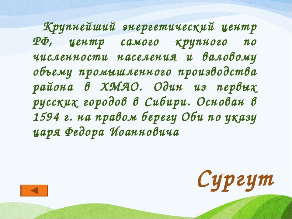 Крупнейший энергетический центр РФ, центр самого крупного по численности нас...