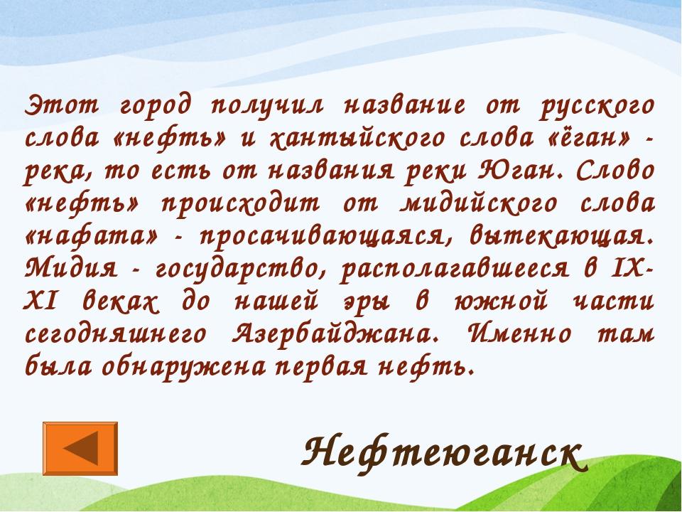 Этот город получил название от русского слова «нефть» и хантыйского слова «ёг...