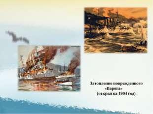 Затопление поврежденного «Варяга» (открытка 1904 год)