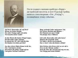 После подвига экипажа крейсера «Варяг» австрийский писатель и поэт Рудольф