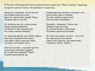 """В России стихотворение было перепечатано журналом """"Море и жизнь"""" перевода,"""
