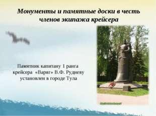 Монументы и памятные доски в честь членов экипажа крейсера Памятник капита