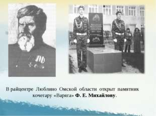 В райцентре Люблино Омской области открыт памятник кочегару «Варяга» Ф.Е.