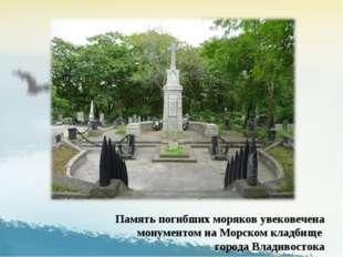 Память погибших моряков увековечена монументом на Морском кладбище города