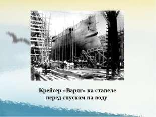 Крейсер «Варяг» на стапеле перед спуском на воду