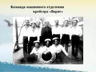 Команда машинного отделения крейсера «Варяг»