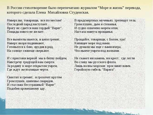"""В России стихотворение было перепечатано журналом """"Море и жизнь"""" перевода,..."""