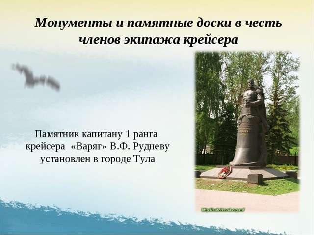 Монументы и памятные доски в честь членов экипажа крейсера Памятник капита...