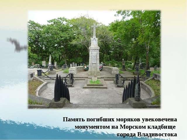 Память погибших моряков увековечена монументом на Морском кладбище города...
