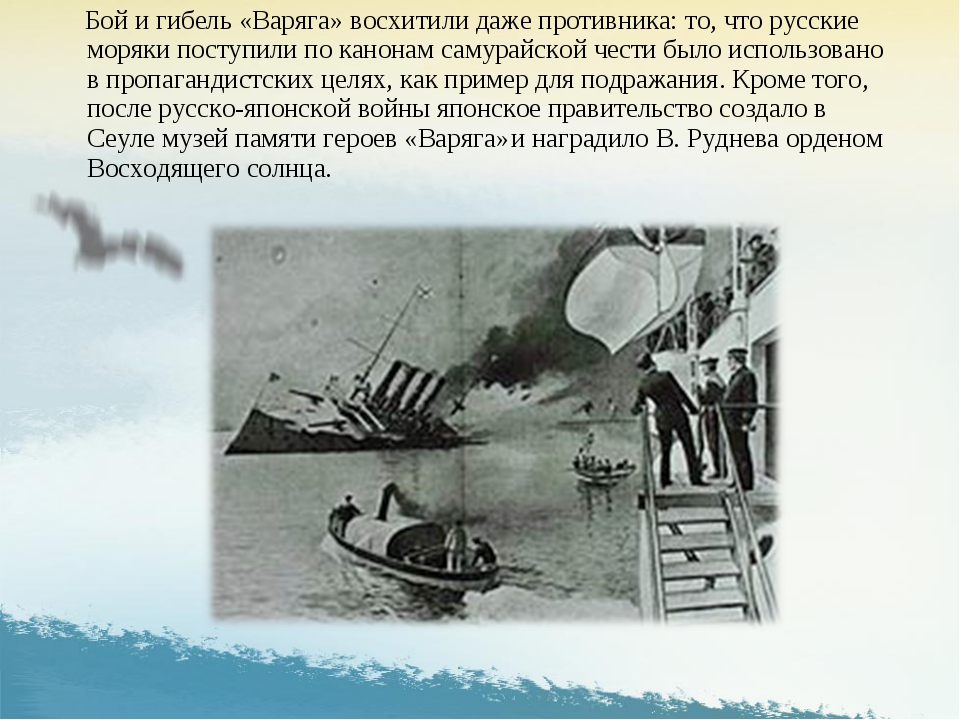 Бой и гибель «Варяга» восхитили даже противника: то, что русские моряки пост...