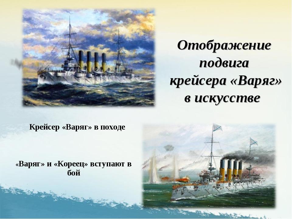 Крейсер «Варяг» в походе «Варяг» и «Кореец» вступают в бой Отображение подвиг...