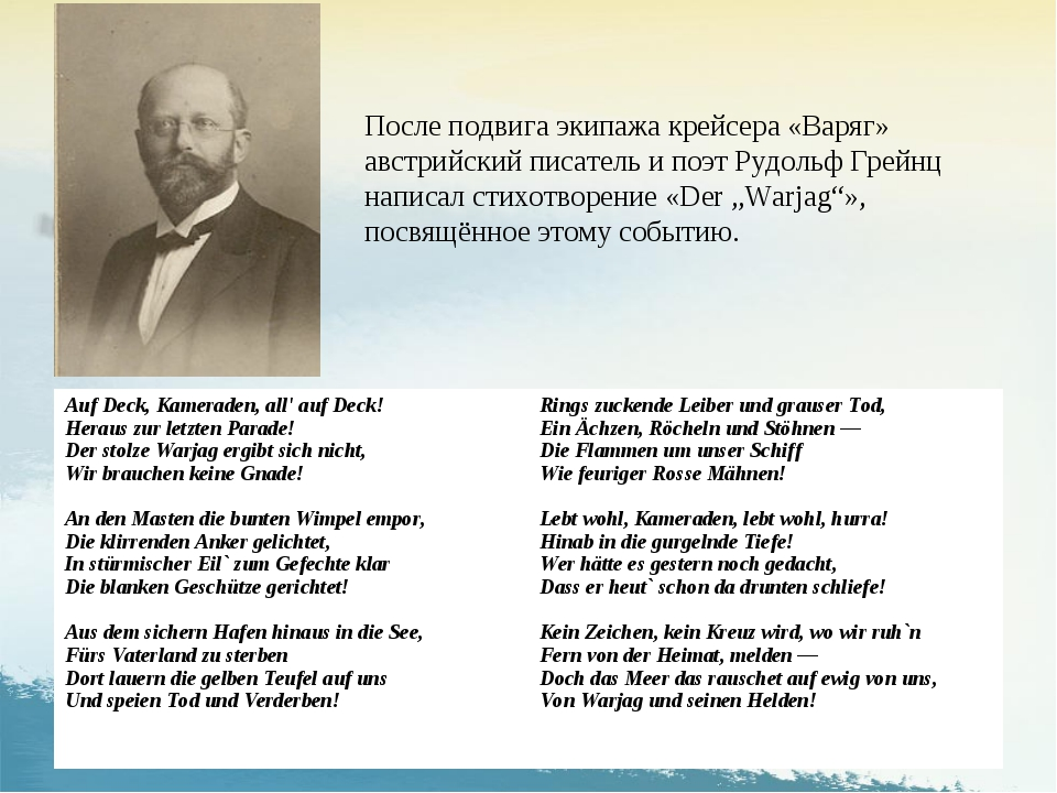 После подвига экипажа крейсера «Варяг» австрийский писатель и поэт Рудольф...