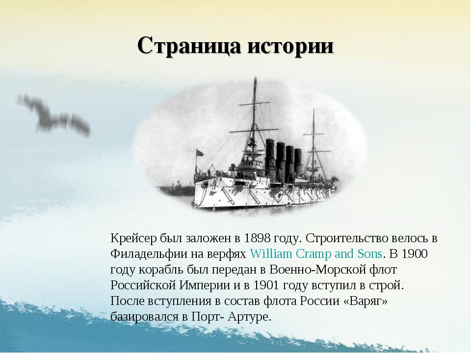 Страница истории Крейсер был заложен в 1898 году. Строительство велось в Фила...