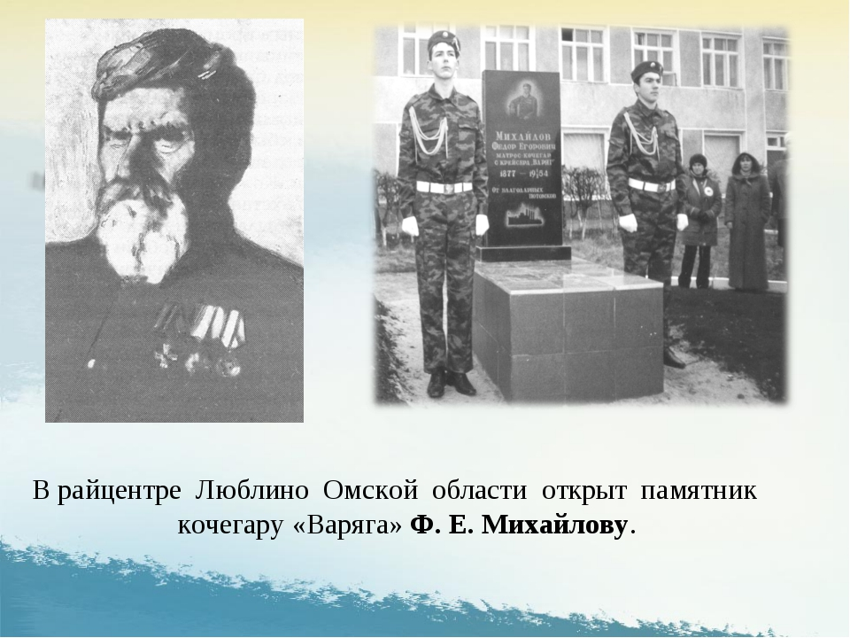 В райцентре Люблино Омской области открыт памятник кочегару «Варяга» Ф.Е....