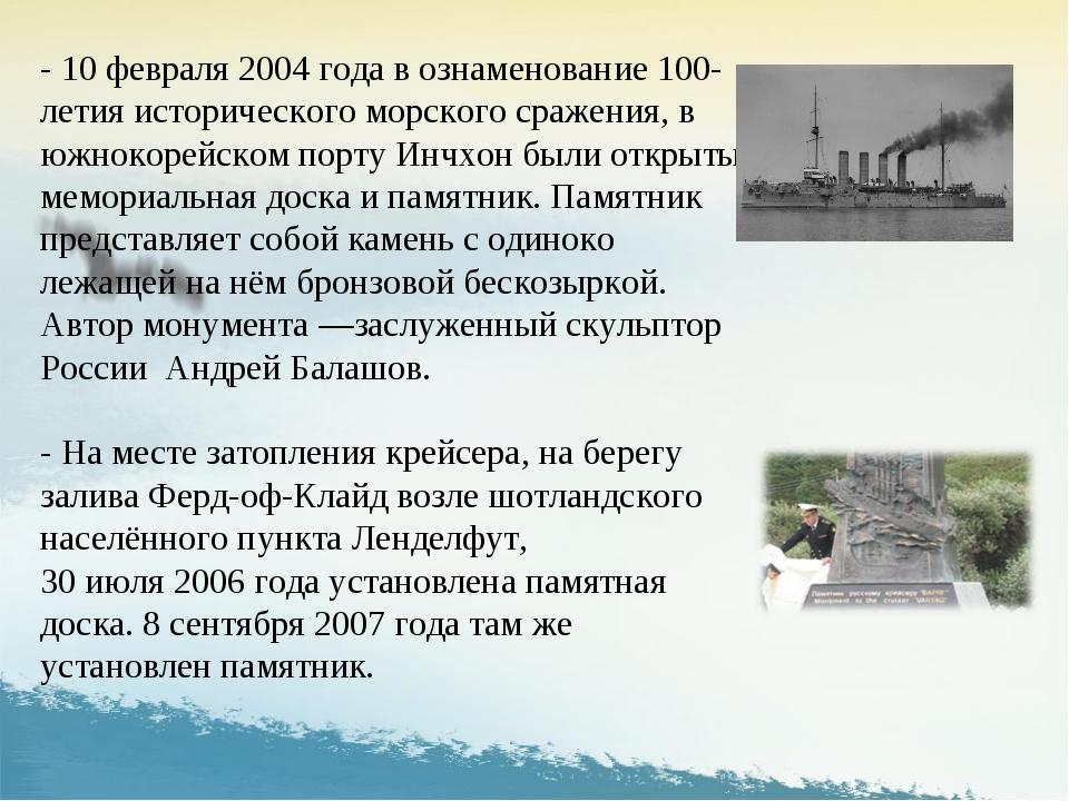 - 10 февраля 2004 года в ознаменование 100-летия исторического морского ср...