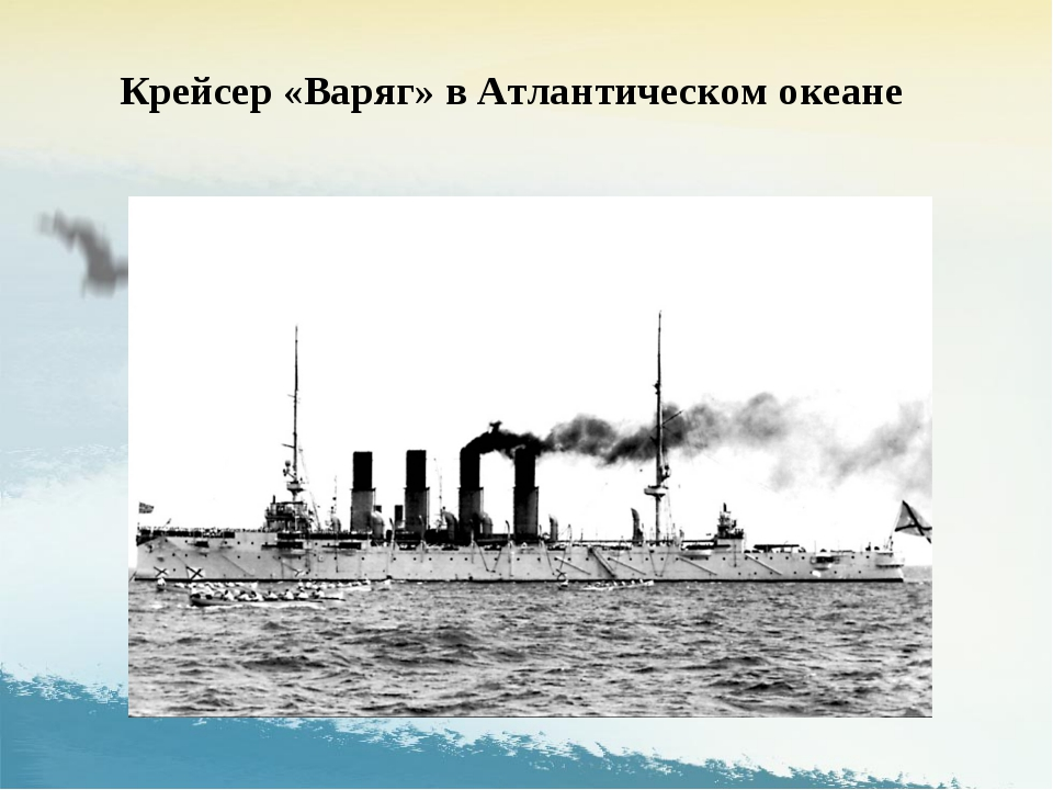 Крейсер «Варяг» в Атлантическом океане
