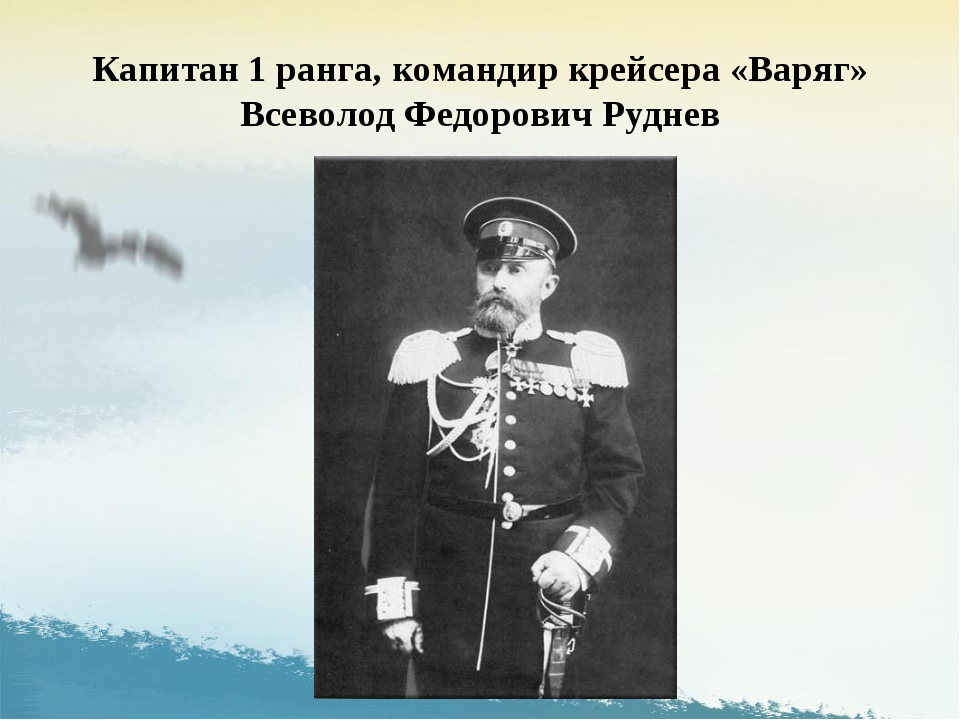 Капитан 1 ранга, командир крейсера «Варяг» Всеволод Федорович Руднев