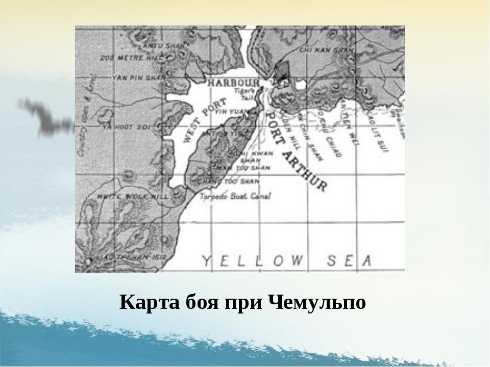 Карта боя при Чемульпо